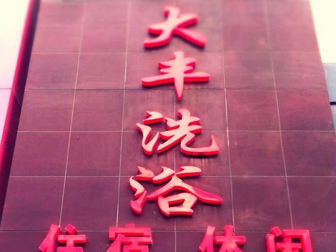 菏泽亿联世贸中心