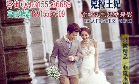 仅售3399元,价值28888元高端婚纱摄影套系!提供免费停车位、免费WiFi,节假日通用,请提前7天预约!