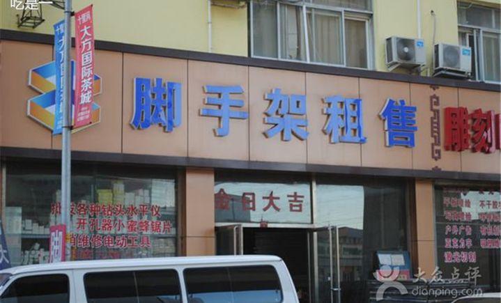 筛选: 脚手架租售 哈尔滨市道里区机场路1号天阳禽类屠宰场西北20米 1