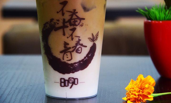 www8090nnnco_8090鲜茶萃