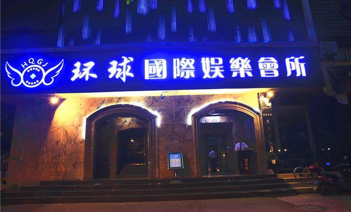 【江阳区】环球国际娱乐会所