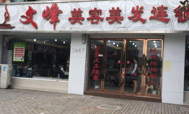 文峰美容美发连锁(柏庐北路店)电话图片