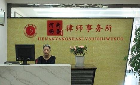 汕头市律师事务所_河南扬善律师事务所团购
