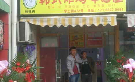 韩式炸鸡啤酒屋(学士街店)图片