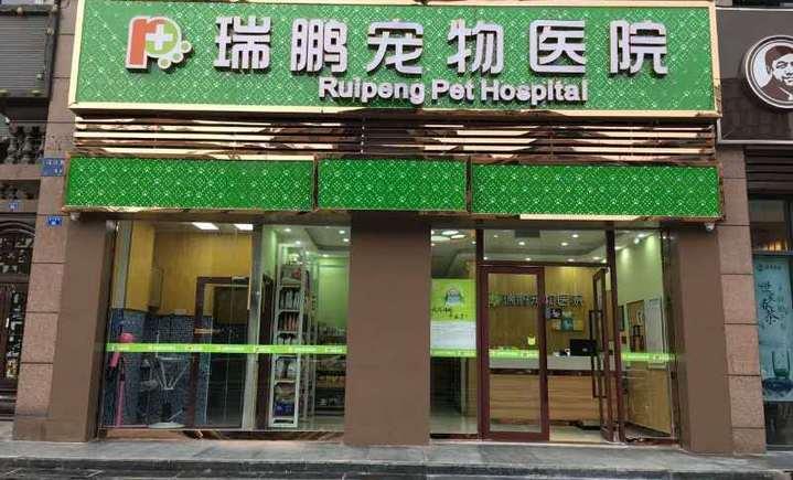 瑞鹏宠物医院图片