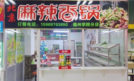 北京一麻辣香锅店经营人员确诊