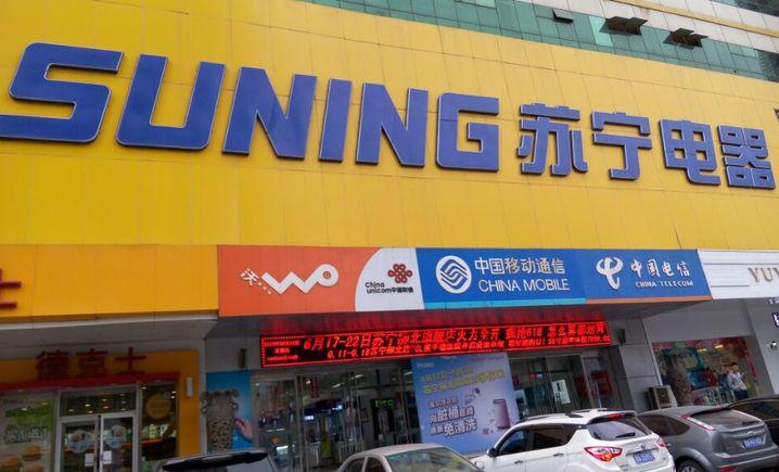 苏宁电器销售优秀案例_苏宁电器(朝阳街店)