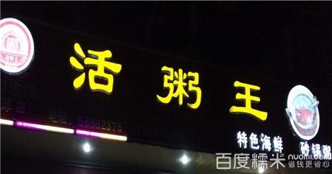 活粥王(中山大街店)