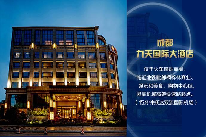 成都九天国际大酒店位于火车南站商圈,临近地铁毗邻桐梓林商业,娱乐和