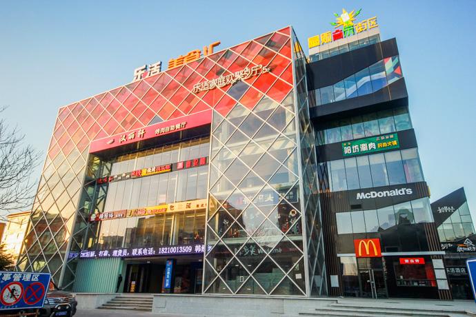 【乐活音乐街区欢唱套餐团购】北京乐活音乐街区团购图片