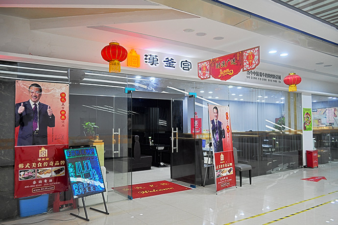 汉釜宫韩式自助烤肉火锅(观澜章阁店)