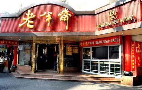 【doc】基于福州老字号餐饮企业的旅游发展研究图片