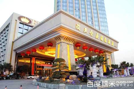 【欧亚国际单人自助晚餐团购】武汉欧亚会展国际酒店