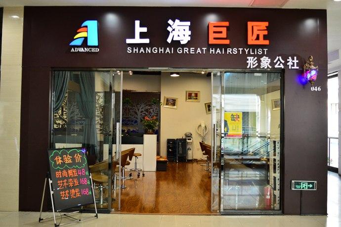 上海巨匠美发套系图片