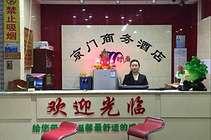 北京京门商务酒店