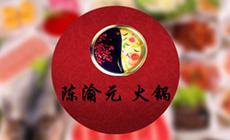 陈渝元火锅(太原街店)