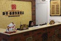 北京新世盛唐快捷酒店