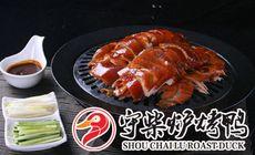 守柴炉北京烤鸭(大坪店)