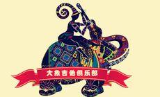 大象吉他俱乐部