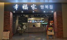 幸福家韩国料理(缤果空间店)
