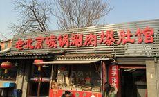 老北京碳锅涮肉爆肚馆代金券