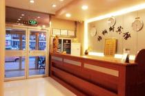 北京梧桐树宾馆化工大学店