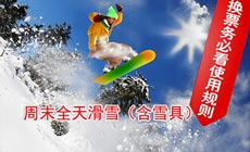 长城岭滑雪场全天含雪