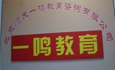 北京顺天一鸣体验课