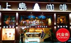 上岛咖啡(福津直营店)
