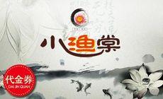 小渔棠重庆砂锅鱼代金券
