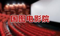 国图影院单人电影券