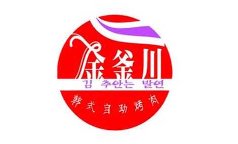 金釜川自助烤肉(新都会店)