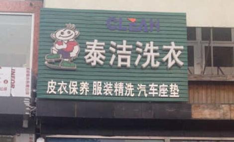 泰洁洗衣(昌平介山店)