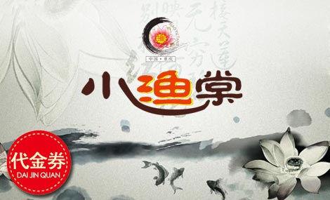 小渔棠(房山店)