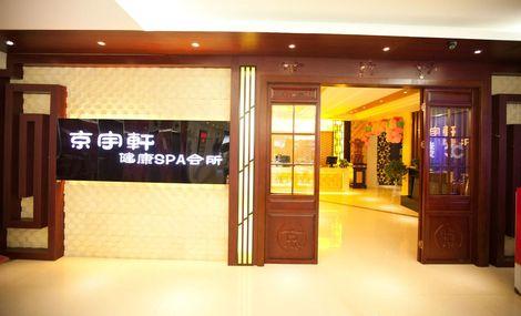 京宇轩健康SPA会所(王府井店)