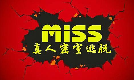 miss真人密室逃脱(国贸店)