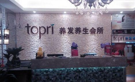 topri养发(城市广场店)