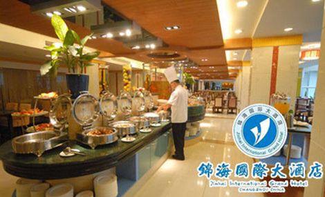 锦海国际大酒店 - 大图