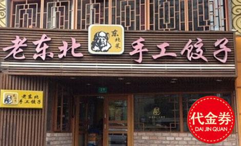 老东北手工饺子(玉屏南路店)