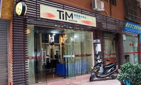 TIM salon发型设计中心