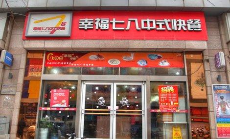 幸福七八中式快餐(万达店)