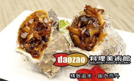 daozao料理美术馆(昆明南亚店)