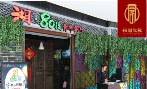 湘80后青年餐厅