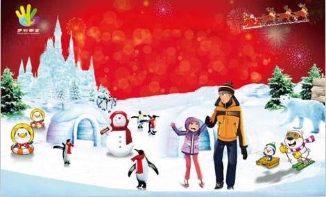 南宫温泉冰雪乐园