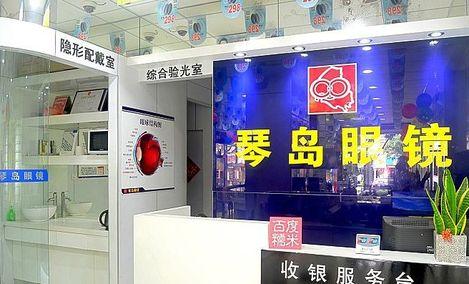 琴岛眼镜(金山店)