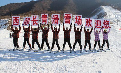 西部长青滑雪场