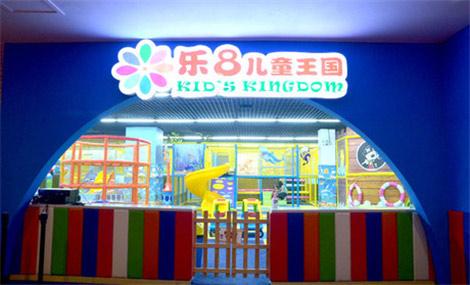 乐8儿童王国 - 大图