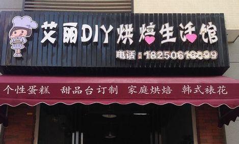 艾丽烘焙生活馆(青阳店)