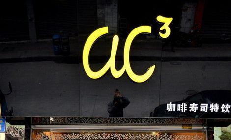 ac3自助寿司