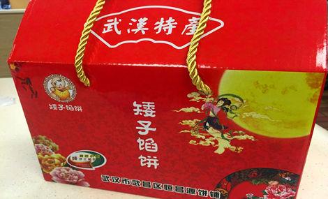 矮子馅饼(武昌大成路店)